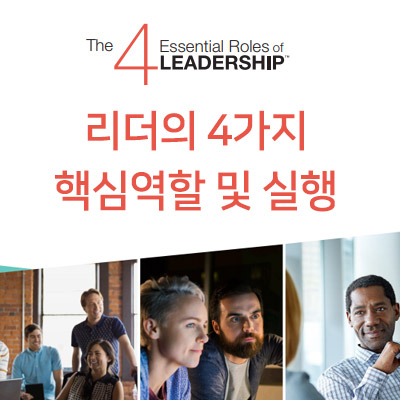 The-4-Essential-Roles-of-Leadership